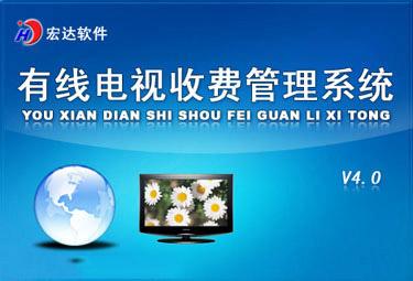 宏达有线电视收费管理系统