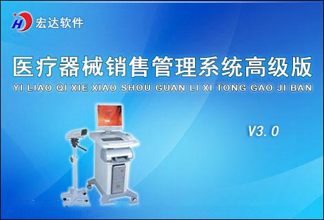 宏达医疗器械销售管理系统高级版