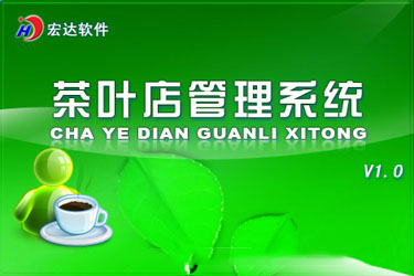 宏达茶叶店管理系统