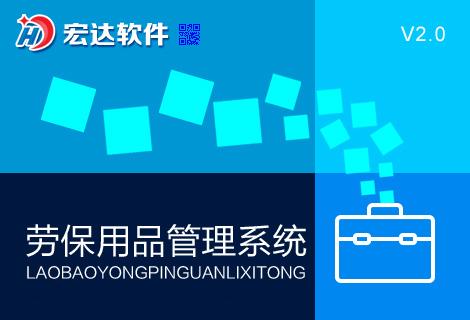 宏达劳保用品管理系统