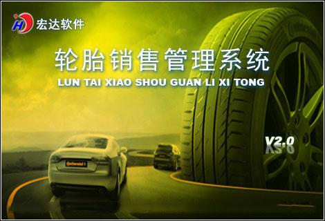 宏达轮胎销售管理系统