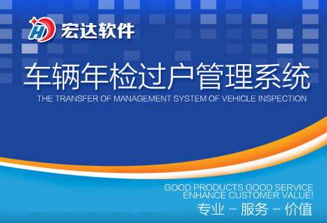 宏达车辆年检过户管理系统