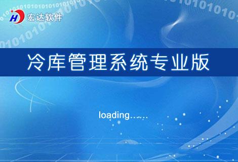 宏达冷库管理系统专业版