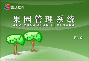 宏达果园管理系统