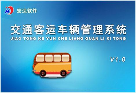 宏达交通客运车辆管理系统