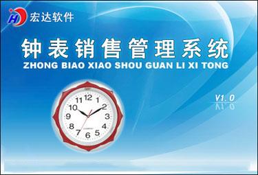 宏达钟表销售管理系统