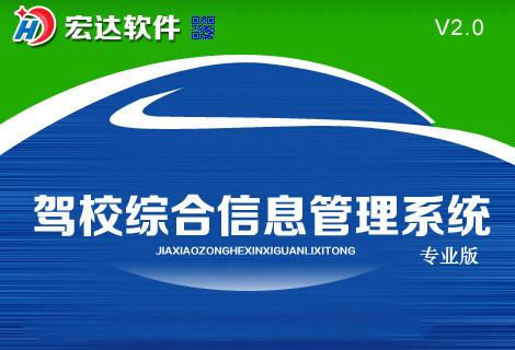 宏达驾校综合信息管理系统专业版