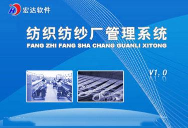 宏达纺织纺纱厂管理系统