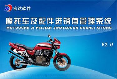 宏达摩托车及配件进销存管理系统