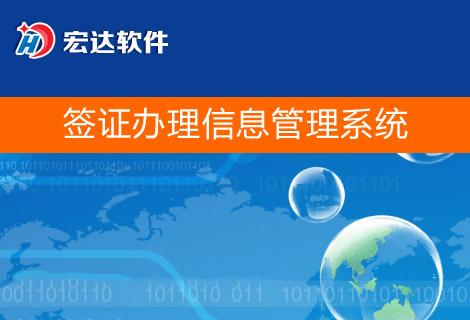 宏达签证办理信息管理系统