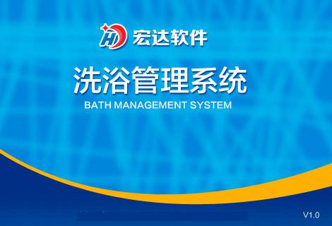 宏达洗浴管理系统