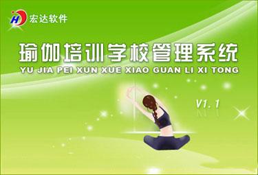 宏达瑜伽培训学校管理系统