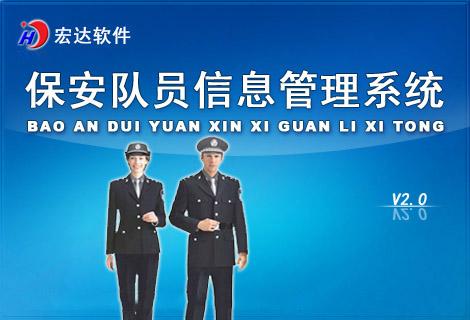 宏达保安队员信息管理系统