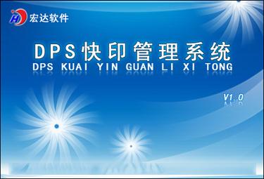 宏达DPS快印管理系统