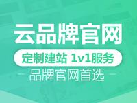 站狼云定制官网【品牌定制网站首选,会员功能,电商,送小程序】
