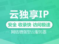 站狼云独享IP【400G磁盘独享5M带宽,支持HTTPS,送千套模板】
