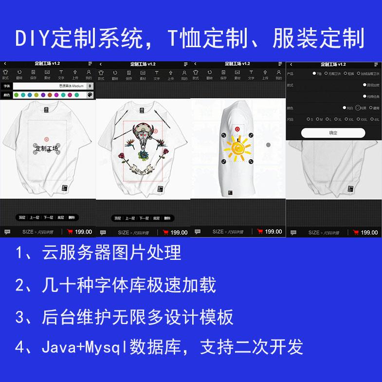 DIY定制T恤DIY定制编辑器产品定制系统在线编辑照片书定制系统