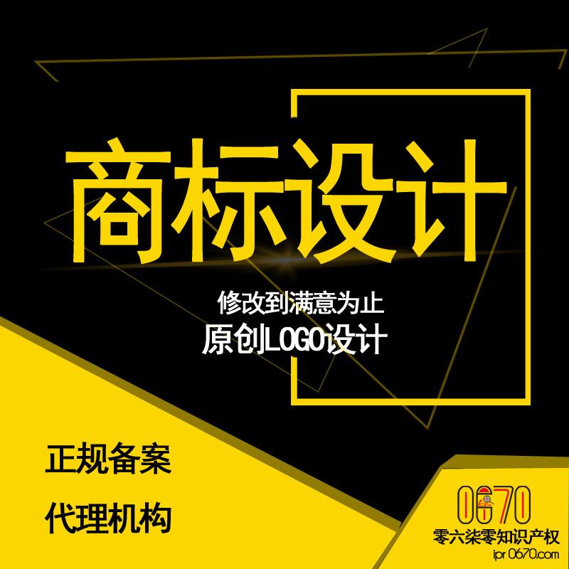 商标LOGO设计+专业商标注册【原创logo才能提高注册通过率】