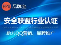 品牌宝行业认证/安全联盟行业认证/可信网站认证