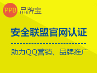品牌宝官网认证/安全联盟行业认证/可信网站认证