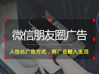 微信朋友圈广告公众号本地推广精准投放