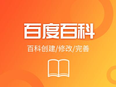 百度百科创建词条创建修改百科推广营销