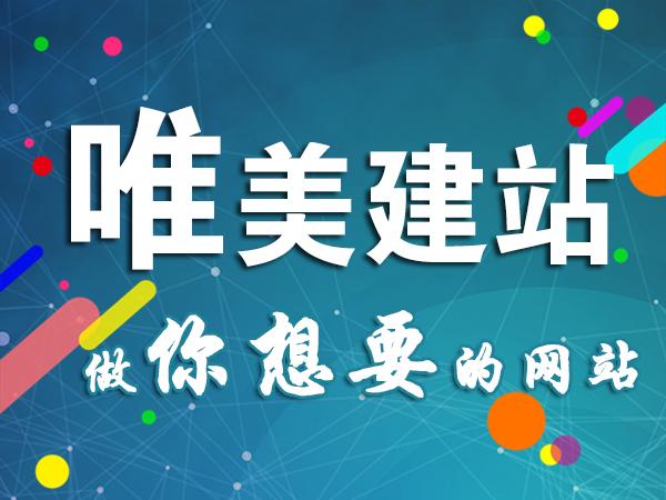 【云 唯美速站】企业响应式网站高端定制,商城电脑手机微信网站建设