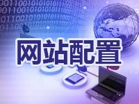 万能配置(网站_服务器_数据库_安全组及端口_系统配置及设置_ftp)