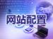 万能配置(网站_<em>服务器</em>_数据库_安全组及端口_系统配置及设置_ftp)