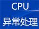 CPU异常_CPU高_CPU满_所有CPU占用100%问题