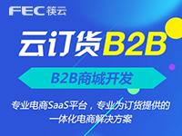 订货系统-云订货/B2B商城/批发商城/SaaS云订货