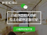 FEC筷云-小程序定制开发/微信小程序/商城小程序/微信商城