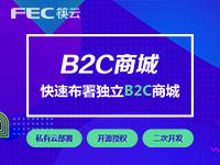 FEC筷捷-B2C商城/零售商城/PC商城/微商城/标准产品