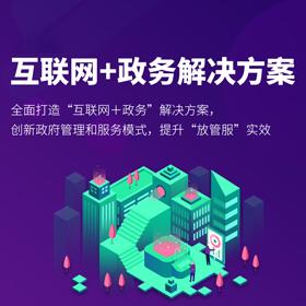 筷云互联网+政务解决方案(筷政)