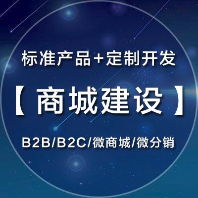 FEC筷捷-B2B商城、B2C商城、多级分销商、微信商城与APP