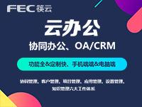 【新春折扣】云办公-CRM平台、HR管理软件、OA管理系统、办公协同