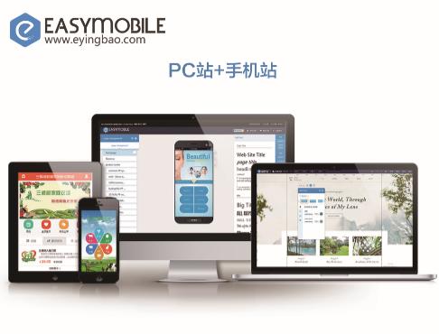 【PC+手机站+微信小程序】统一数据源