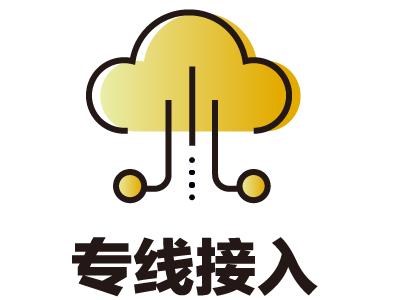 犀思云数据中心专线/专线接入阿里云