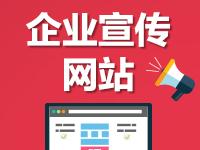 【武汉快速建站】企业展示宣传网站 选用模板网站建站