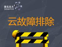【云故障排除】数据库异常 网站站点错误 蓝屏 死机