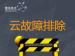 【云故障排除】<em>数据库</em>异常 网站站点<em>错误</em> 蓝屏 死机