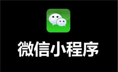 【武汉微信小程序定制开发】 商城/团购/社区小程序开发