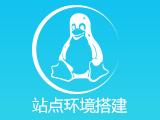 【网站基础环境搭建】部署站点环境 安装应用程序