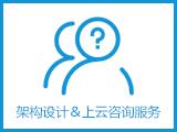 【上云前-架构设计&上云咨询】云产品配置选择 系统架构设计规划  技术选型