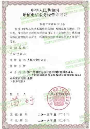 增值电信业务经营许可证(国内多方通信服务业务)