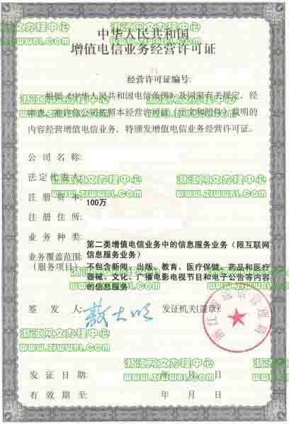 增值电信业务许可证(EDI在线数据处理)