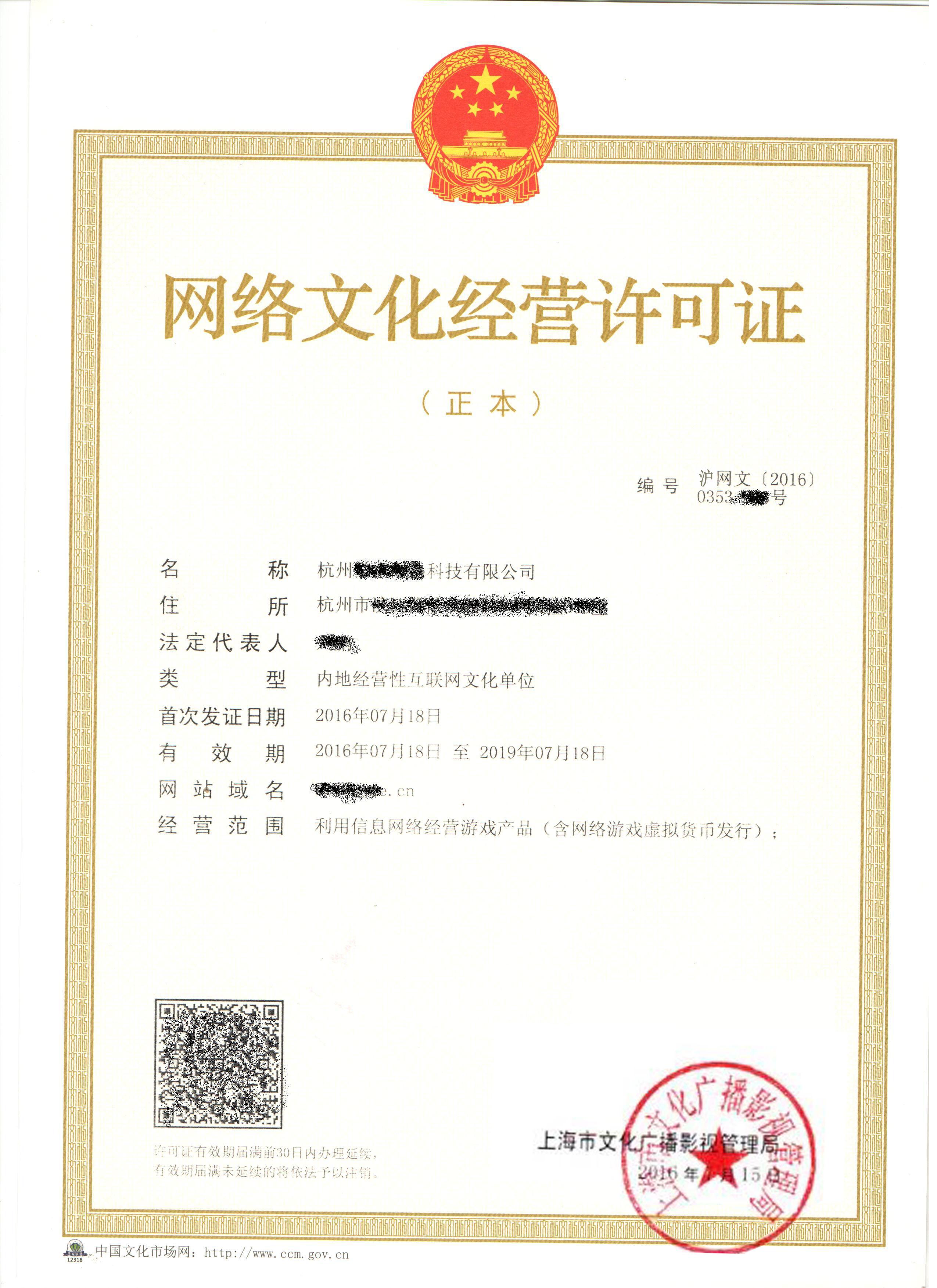 直播网文/网络文化经营许可证直播类/演出类网文