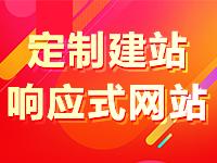 [响应式网站]多端完美适应响应式网站/企业官网定制/深圳网站建设
