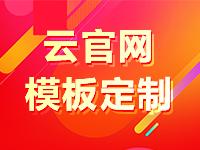 企业官网(快速搭建)深圳弘扬/官网模版定制
