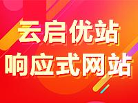 [官网推荐]云启优站·企业建站【支持独立部署,支持网站迁移】